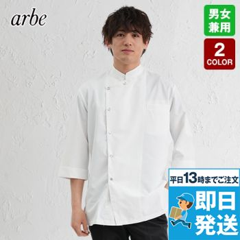 AS-7704 チトセ(アルベ) コックシャツ/七分袖(男女兼用)