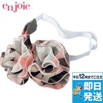 en joie(アンジョア) OP121 リボン(ホックタイプ) 93-OP121