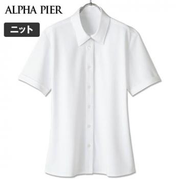AR1666 アルファピア 半袖ニットシャツ