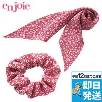 en joie(アンジョア) OP137 スカーフ&シュシュ