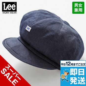 LCA99001 Lee キャスケット(男女兼用)