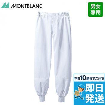 DF7701-2 4 6 MONTBLANC パンツ (男女兼用)