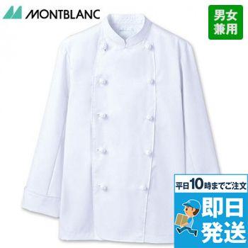 6-615 MONTBLANC コックコート/長袖(男女兼用)