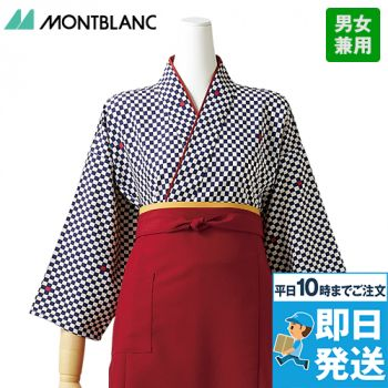 3-511 513 MONTBLANC 七分袖/はっぴ(男女兼用)