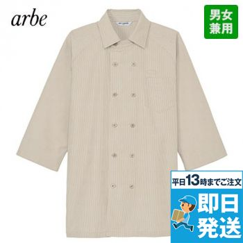 AS-8321 チトセ(アルベ) チェック柄コックシャツ七分袖/(男女兼用)