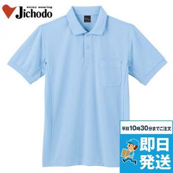 85894 自重堂 吸汗速乾半袖ポロシャツ(胸ポケット有り)