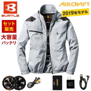 AC1121SET バートル エアークラフトセット[空調服] ハーネス対応 長袖ブルゾン(男女兼用) ポリ100%