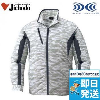 87060 自重堂 空調服 迷彩 長袖ジャケット ポリ100%