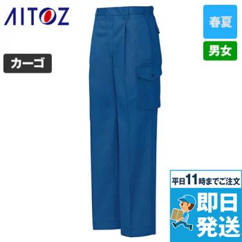 AZ594 アイトス T/C カーゴパンツ(1タック) 春夏