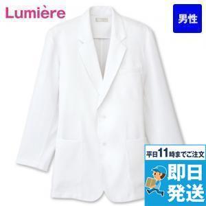 861307 アイトス/ルミエール ブレザードクターコート(男性用)