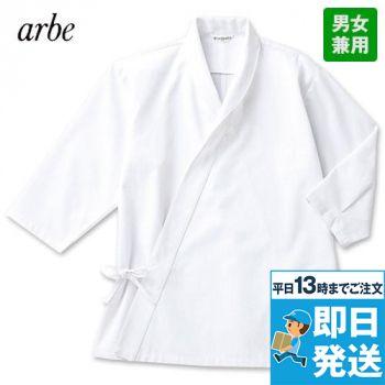 DN-6855 チトセ(アルベ) 近又甚平 七分袖/ジンベイ(男女兼用)