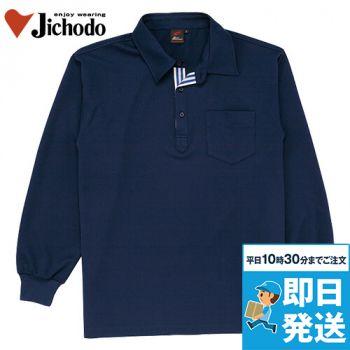 自重堂/フィールドメッセージ 85204 長袖/ドライポロシャツ(男女兼用)