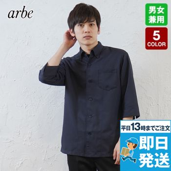 7757 チトセ(アルベ) 五分袖/コックシャツ(男女兼用)