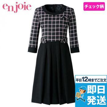 en joie(アンジョア) 61610 黒ベースに優しいピンクのチェック柄・七分袖ワンピース(女性用)