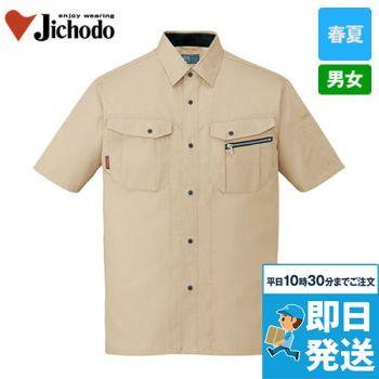 自重堂 84114 エコ 3バリュー 半袖シャツ(JIS T8118適合)