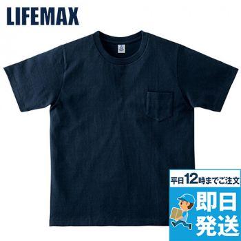 MS1145 LIFEMAX 半袖Tシャツ 左胸ポケ付き(7.1オンス)