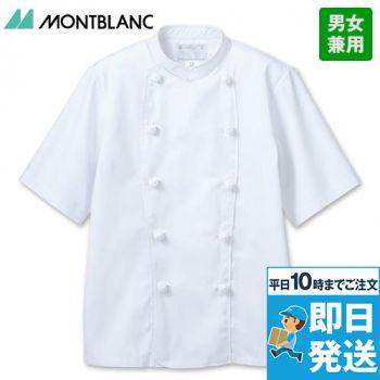 6-722 MONTBLANC 半袖コックコート(男女兼用)