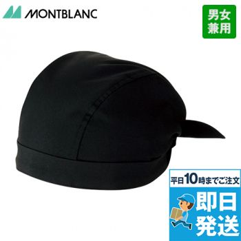 9-261 262 263 264 265 268 270 MONTBLANC 簡易バンダナ(男女兼用)