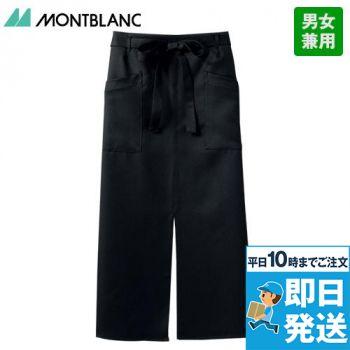 9-1191 1192 1193 MONTBLANC ロングエプロン(男女兼用)