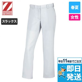 自重堂Z-DRAGON 75306 [春夏用]製品制電レディースパンツ(裏付)(女性用)