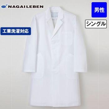 EM3015 ナガイレーベン(nagaileben) エミット 男子シングル診察衣長袖 ショート丈