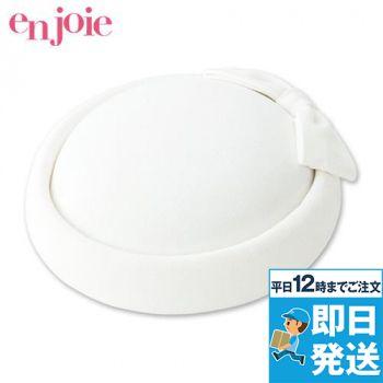 en joie(アンジョア) OP502 帽子 ニット