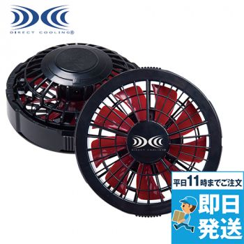 FAN2200BR 空調服 ワンタッチファン単品 ブラック×レッド(2個)