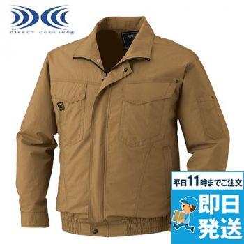 KU91400 [春夏用]空調服 綿100%長袖ブルゾン