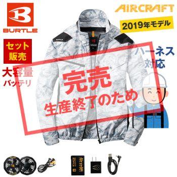 AC1121PSET バートル エアーク
