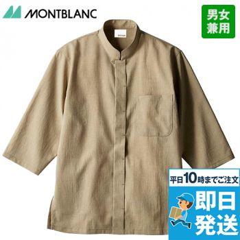 OV2502 MONTBLANC オニベジ 七分袖/スタンドカラーシャツ(男女兼用) スタンドカラー