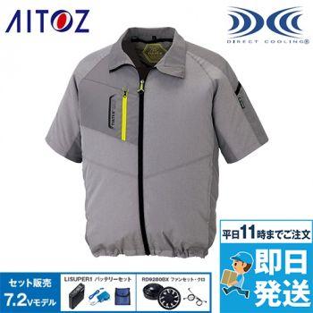 AZ-50198SET アイトス 空調服 半袖ジャケット(男女兼用) ポリ100%