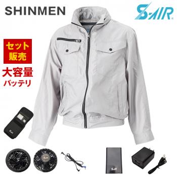05810SET シンメン S-AIR フードインジャケット(男性用)