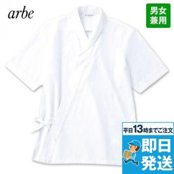 DN-6856 チトセ(アルベ) 七分袖 ジンベイ(男女兼用)