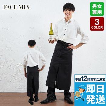 FK7117 FACEMIX ソムリエエプロンロングスリット入り(男女兼用)