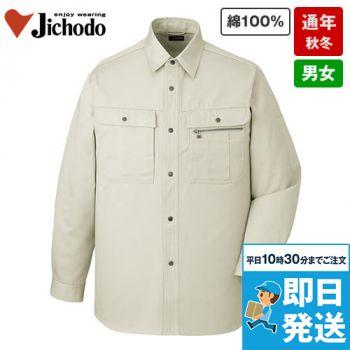 41604 自重堂 綿100%長袖シャツ