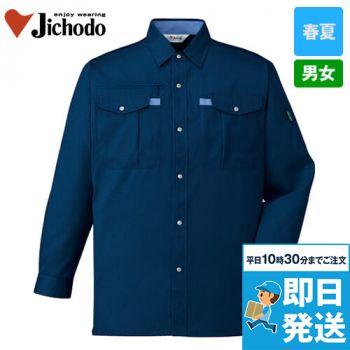 45004 自重堂 長袖シャツ