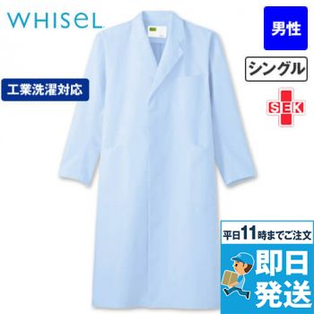 WH10207 自重堂WHISELメンズシングルコート(男性用)