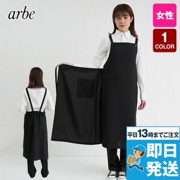 AS-5288 チトセ(アルベ) 胸当てエプロン(女性用)
