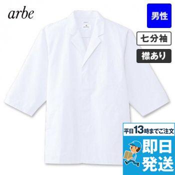 AB-6507 チトセ(アルベ) 七分袖 調理白衣(男性用) 襟付き