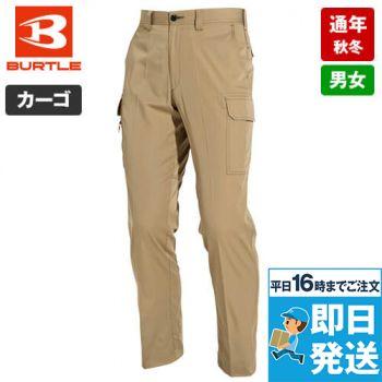 バートル 6092 ソフトツイルカーゴパンツ(男女兼用)