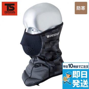 842912 TS DESIGN フェイスウォーマー マイクロフリース(男女兼用)