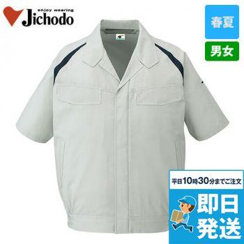 自重堂 85110 [春夏用]エコ製品制電半袖ブルゾン(JIS T8118適合)