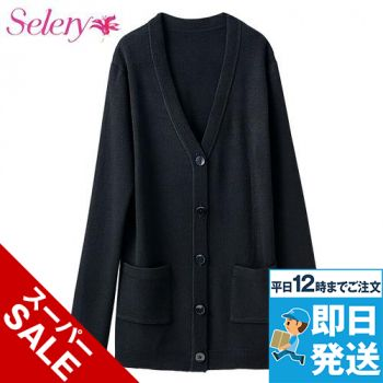 S-59640 59641 59649 SELERY(セロリー) ジャケット感覚でサッと羽織れる美フォルムニット カーディガン