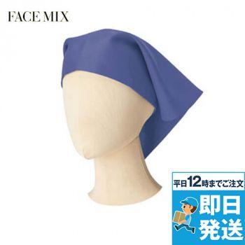 FA9463 FACEMIX 三角巾(男女兼用)