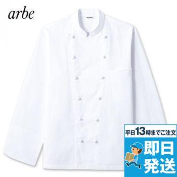 AS-8223 チトセ(アルベ) コックコート(男女兼用)