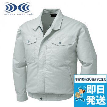 KU91710 [春夏用]空調服 長袖ワークブルゾン(プラスチックドットボタン)