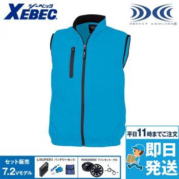 ジーベック XE98010SET [春夏用]空調服セット ベスト ポリ100%