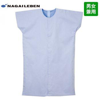 SG301 ナガイレーベン(nagaileben) 鍼灸ワンピース(男女兼用)