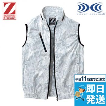74060 自重堂Z-DRAGON 空調服 迷彩 ベスト ポリ100%
