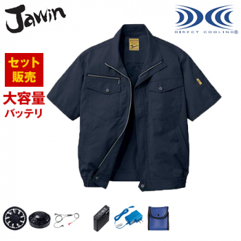 自重堂JAWIN 54010SET [春夏用]空調服セット 制電 半袖ブルゾン